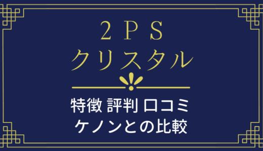 2PS CRYSTAL(ツーピーエスクリスタル)の特徴・評判・口コミ(VIOすべてに対応!)