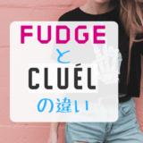 女性ファッション誌「FUDGE」と「CLUEL」の違い