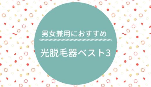 【2019年最新】男女兼用におすすめの光脱毛器ベスト3(30種を徹底比較!)