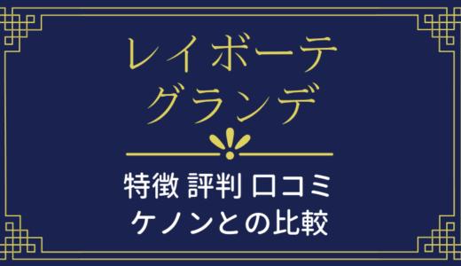 レイボーテ グランデの特徴・評判・口コミ・ケノンとの違い(光脱毛器最高スペック!)