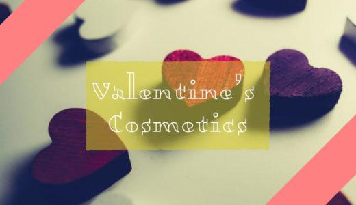 2019年かわいいバレンタインコスメおすすめランキング(友チョコ代わりのプレゼントにも)