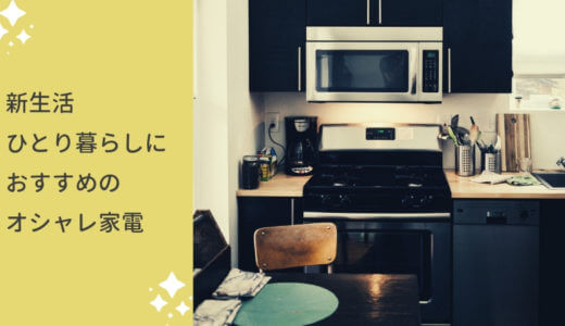 【2019年版】新生活ひとり暮らしにおすすめのオシャレ家電(新入学、新社会人へのプレゼントにも)