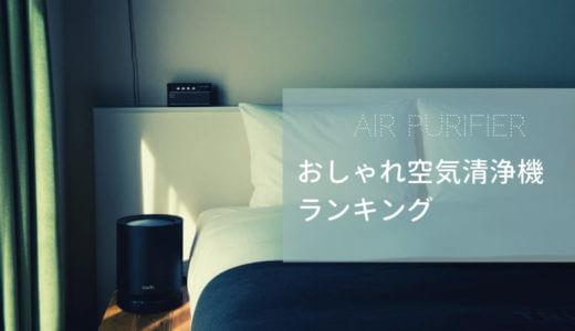 【2019年最新】おしゃれ空気清浄機おすすめランキングベスト10!デザイン重視だけど花粉・PM2.5・ハウスダスト対策できるものを厳選しました。