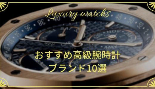 [PR]知らないと恥ずかしい、おすすめ高級腕時計ブランド10選【大人の男の常識】