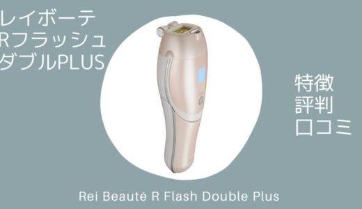 レイボーテRフラッシュ ダブルPLUSの特徴・評判・口コミまとめ(シリーズ最新・最速の光脱毛器です)