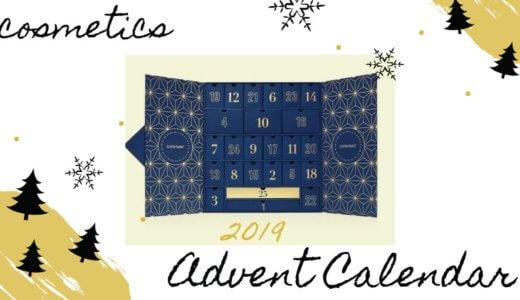 【2019】アドベントカレンダーのコスメおすすめランキング
