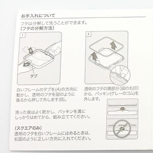OXOロックトップコンテナ フタの分解洗浄の説明