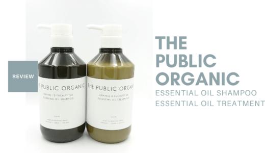 「THE PUBLIC ORGANIC(ザ パブリック オーガニック)シャンプー/コンディショナー」レビュー|エッセンシャルオイルの効果はいかに?