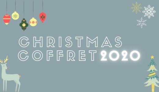 【2020年】見た目かわいいクリスマスコフレおすすめ18選