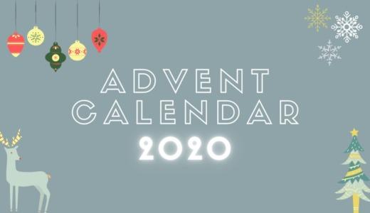 【2020】アドベントカレンダーのコスメおすすめランキング